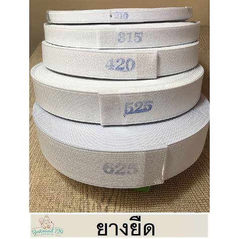 ยางยืด เย็บผ้าโหล สีขาว ม้วนใหญ่   Shopee Thailand