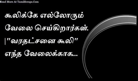 Dowry Quotes In Tamil