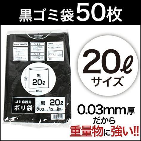 20 リットル ゴミ 袋