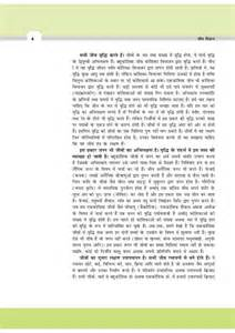 IAS WORLD: NCERT BIOLOGY CLASS XI IN HINDI MEDIUM