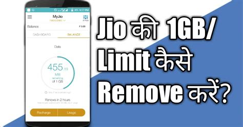 Jio 4g Sim Me 1gb Data Limit Kaise Remove Kare