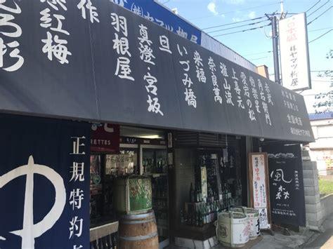近く の 酒屋