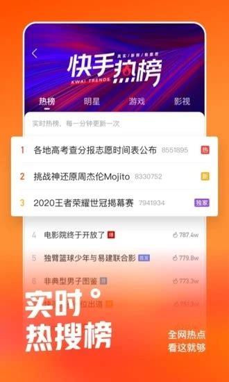 Kuaishou, called 快手 in china, which is the chinese version of kwai. 快手下载安装2021最新版-快手app正版手机版下载v9.1.20.18563 官方安卓版-安粉丝手游网