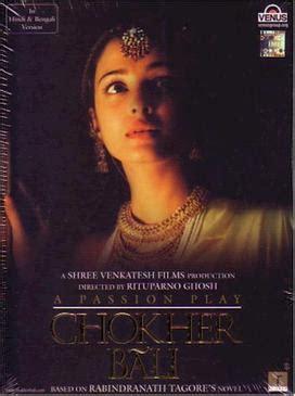 chokher bali film wikipedia