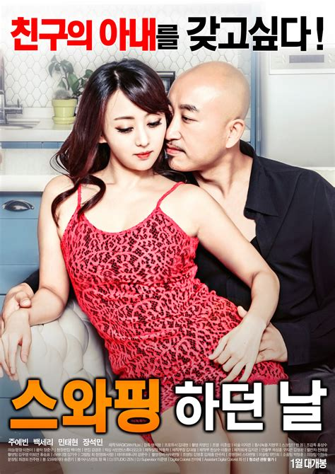 Upcoming Korean Movie The Day Of Swapping Hancinema The Korean Movie And Drama