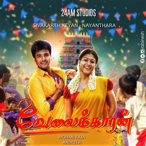 Velaikaran 2017 Mp3 Song Free Download Kuttyweb — TTCT