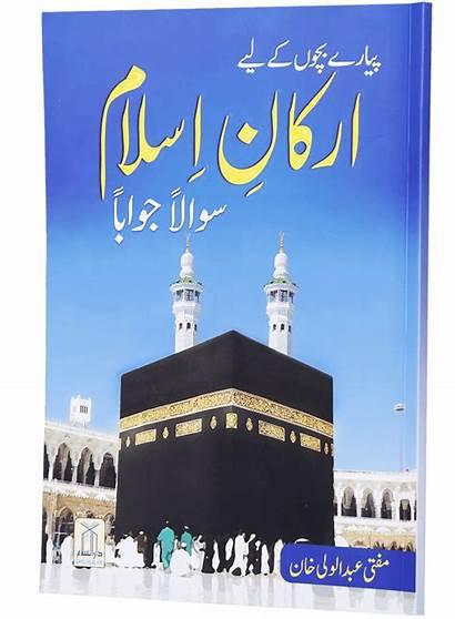 Darussalam Islam Books
