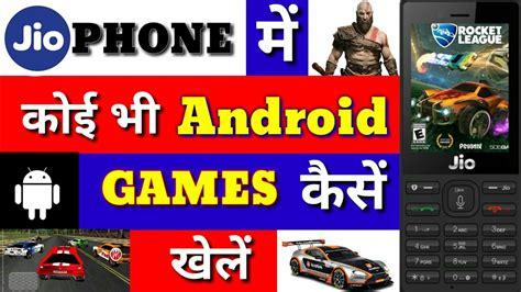 Jio Phone Me Online Game Kaise Khele    How To Play