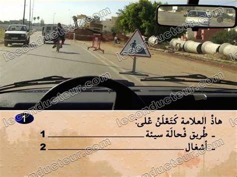 test du code de la route 2017 code de la route au maroc 2017 test examen en line code de la route maroc en line test