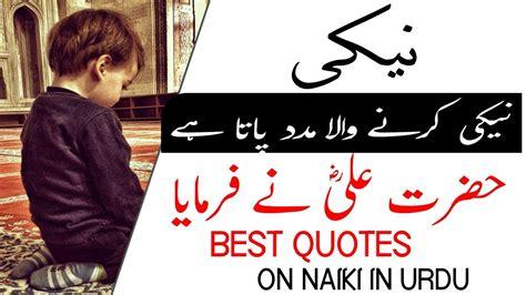 quotes wallpapers  hazrat ali aqwal