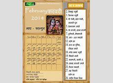 February 2014 Indian Calendar, Hindu Calendar