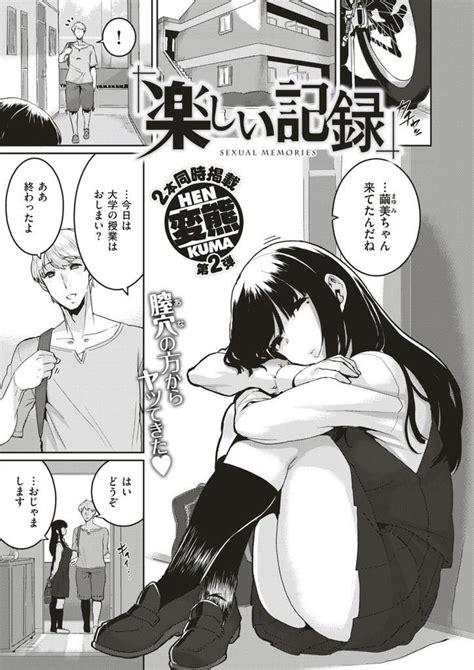 エロ 漫画 jc