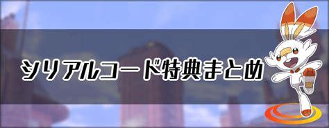 ポケモン 剣 盾 交換 掲示板