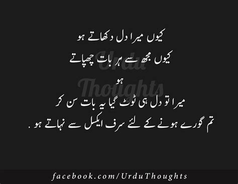 urdu mix poetry images black background urdu thoughts