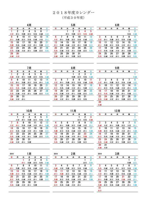 平成 30 年 カレンダー