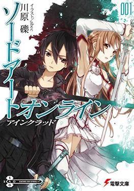 sao light novel the of sword when the digital world
