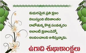 Happy Ugadi SMS... Ugadi Sms Quotes