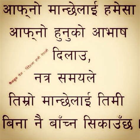 nepali quotes for facebook