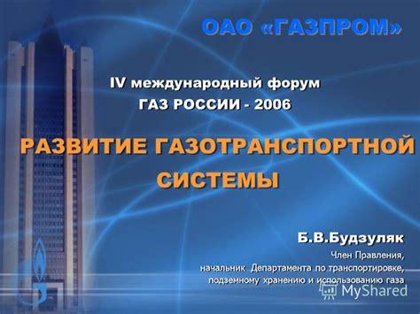 Стратегические цели развития газовой промышленности России — Студопедия