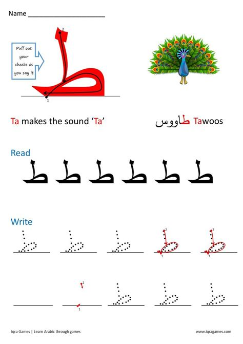 arabic letter formation iqra games alphabet