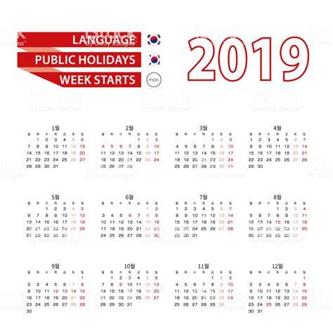 calendar korean language public holidays country
