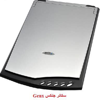 Genx 600dpi scanner driver free download for windows 7.