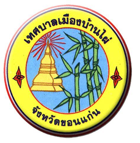 สำนักงานเทศบาลตำบลบ้านไผ่ Banphai Municipality Office ::::::::: http://www.banphaicity.com