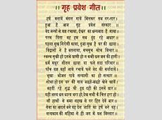 Griha Greh Pravesh Pooja and Mantras