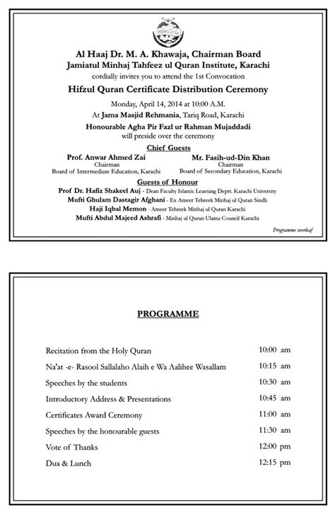 Karachi: Hifz ul Quran Certificate Distribution Ceremony
