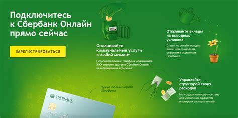Карты сбербанка онлайн разблокировка