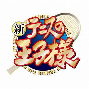 Image - New prince of tennis logo.png - Prince of Tennis Wikia