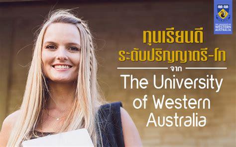 ทุนเรียนดีระดับปริญญาตรี-โทจาก The University of Western ...