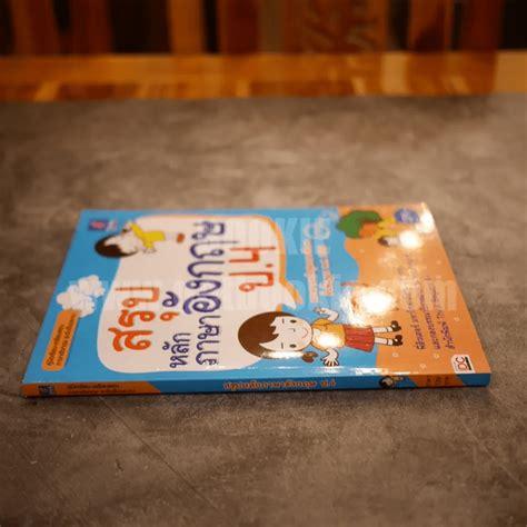 หนังสือ สรุปหลักภาษาอังกฤษ ป.4 ขายหนังสือสรุปหลักภาษา ...
