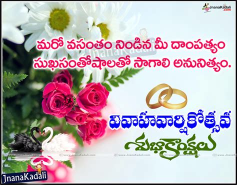 Anniversary Quotes For Husband In Telugu