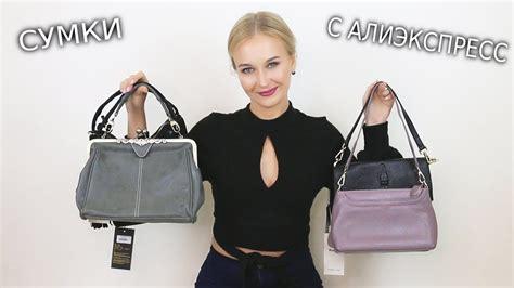 Модные женские сумки. 320 фото стильных сумок. Raznoblog сайт для женщин и мужчин