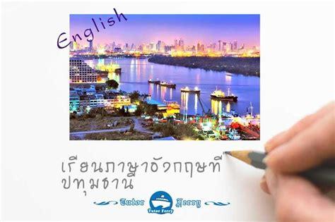 สอนภาษาอังกฤษที่บ้าน จ.ปทุมธานี เรียนภาษาอังกฤษที่บ้าน ...