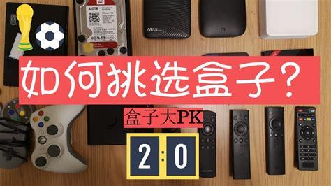 如何选购电视盒子?up主盒子大pk,适合自己才最重要。how to select ...