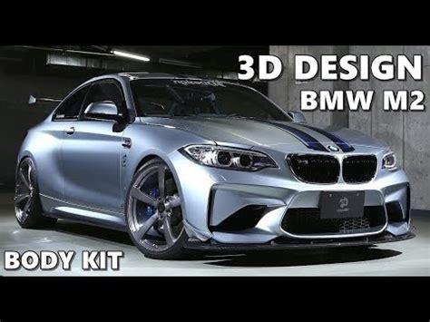 3ddesign bmw m2 styling kit youtube