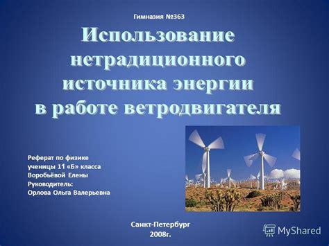 Преобразование ветра в механическую энергию . Плюсы и минусы преимущества и недостатки альтернативного источника энергии ветра