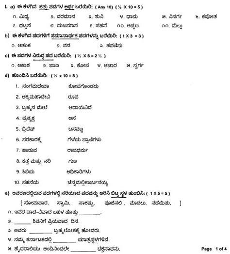kannada worksheets  grade   worksheet blog