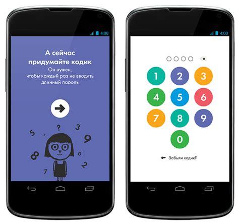 андроид приложение вход без пароля платежи без смс и