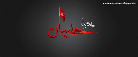 Labbaik Ya Hussain (as