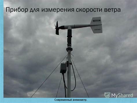Методы приемочных испытаний при измерениях средней скорости ветра