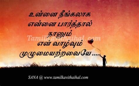 tamil kathal kavithai kadhal manaivi kadhalan kadhali love