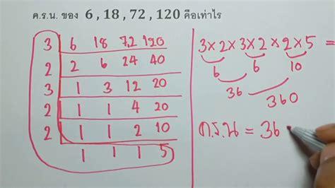 แนว ข้อสอบ เตรียม สอบ เข้า ม 1 ชุดที่ 1 ep 12 การหา ค.ร.น. - YouTube