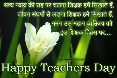 shikshak diwas sms  hindi picture image wallpaper