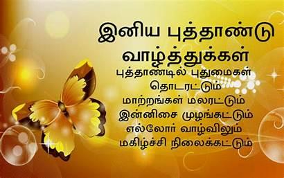 Tamil Wishes Happy Memes Status