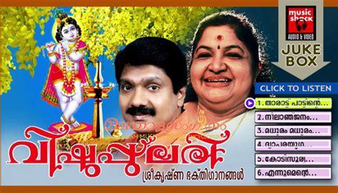 hindi devotional songs ringtone download