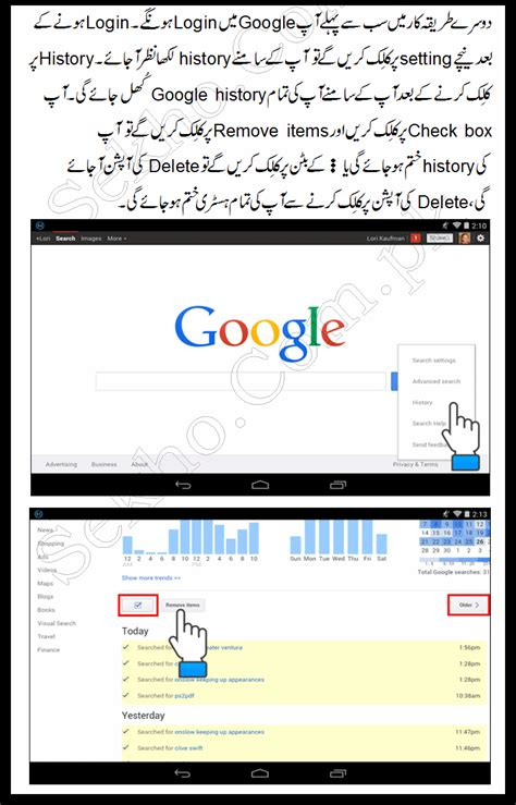 delete history on phone how to delete search history on phone in urdu