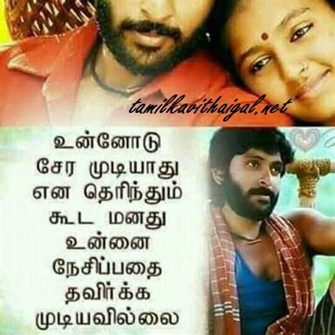 Miss U Love Quotes In Tamil